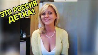 ЭТО РОССИЯ ДЕТКА!ЧУДНЫЕ ЛЮДИ РОССИИ ЛУЧШИЕ РУССКИЕ ПРИКОЛЫ  |ЗАЧИТАЛА КРУЧЕ EMINEMA|-166