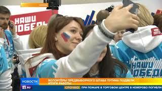 Волонтеры предвыборного штаба Путина подвели итоги работы