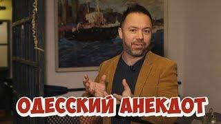 Одесские анекдоты! Анекдоты про женщин и мужчин! (08.02.2018)