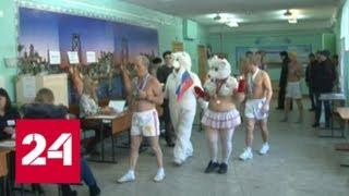 В Барнауле моржи пришли на выборы прямо из проруби - Россия 24