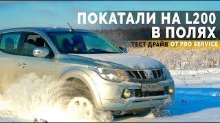Снег, бездорожье, дрифт! Тест драйв Mitsubishi l200 от Про сервис.