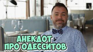 Одесский юмор! Смешной анекдот про одесситов! (08.04.2018)