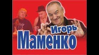 Игорь Маменко. Юмористический концерт.Юмор