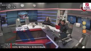 100% Футбола. Бубнов на СПОРТ ФМ (12.02.2018)