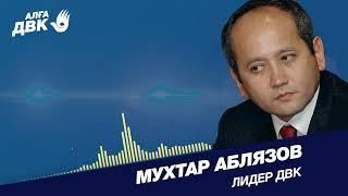 """Аблязов призвал к новой акции """"синий шарик"""" сторонников ДВК"""