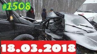 Подборка Аварий и ДТП за 19 03 2018 на видеорегистратор