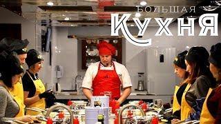 Большая Кухня | Кулинарные мастер-классы | Ваши вкусные гастрономические впечатления