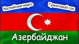 АЗЕРБАЙДЖАН | ИНТЕРЕСНЫЕ ФАКТЫ О СТРАНЕ!