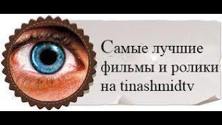 """Документальный фильм """"Болезни от любви"""" Россия"""