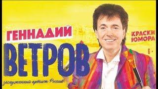 Геннадий Ветров.Юмористическая передача.Юмор,пародии,анекдоты.