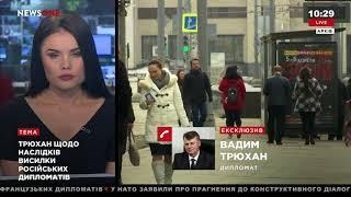 Трюхан: высылка дипломатов – мягкая реакция мира на действия России 31.03.18