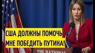 1% превращается в 0%: Позорная пресс-конференция Ксении Собчак перед спонсорами в США!