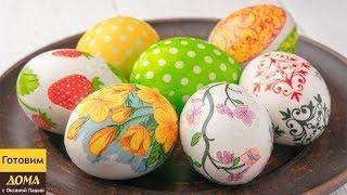 Необычные Яйца на Пасху!