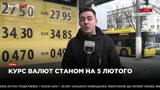 Ситуация с курсом валют в Киеве: доллар и евро снова подорожали 05.02.18