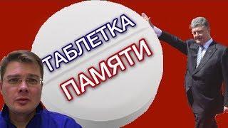 Как Порошенко министром Януковича работал | НАПОМИНАНИЕ