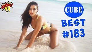 COUB ЛУЧШЕЕ | BEST CUBE | ЛУЧШЕЕ В КУБЕ | ПРИКОЛЫ от BooM TV #183