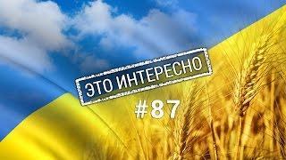 Это интересно: 10 самых интересных факта об Украине