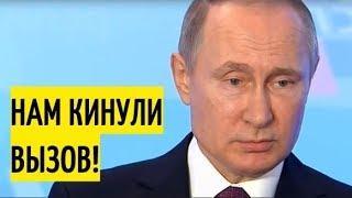 """Срочное заявление Путина """"Отношения с США зашли в ТУПИК! Санкции будут НАРАСТАТЬ!"""""""