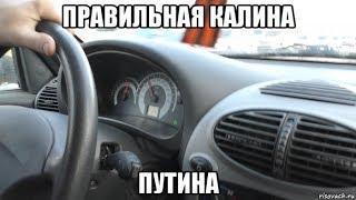 ТУРБО КАЛИНА СПОРТ ПУТИНА ч. 2