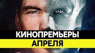НОВИНКИ КИНО 2018, Апрель. Самые ожидаемые фильмы 2018. Кинопремьеры!