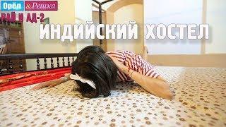 Натали Неведрова в индийском отеле! Орёл и Решка. Рай и Ад-2