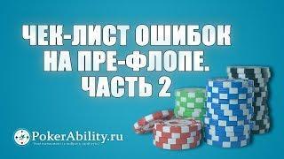 Покер обучение | Чек-лист ошибок на пре-флопе. Часть 2