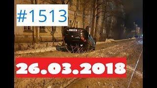 Подборка Аварий и ДТП за 26 03 2018 на видеорегистратор