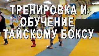 Защита, обмен ударами, спарринги, удары руками и ногами - тренировка и обучение тайскому боксу