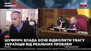Шуфрич: думаю, Савченко добьет эту власть – она вынуждена будет уйти досрочно 22.03.18