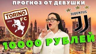 Марафон к 500 000 рублей / Торино - Ювентус / Ставки на спорт / Горячая ставка