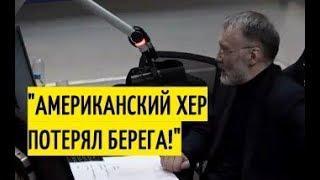 Михеев о СКАНДАЛЕ на шоу Соловьева, в котором американец оскорбил память русского пилота
