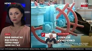 Кучеренко: Украина не может позволить себе повысить цену на газ 31.03.18