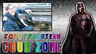 Горе грабители | COUB ZONE #31
