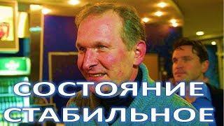 Сын Добронравова о состоянии отца  (28.03.2018)