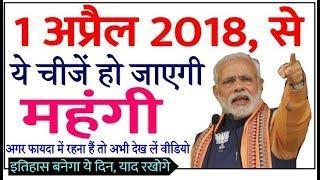 latest news today- सुनो देशवाशियों- बड़ी खबर pm modi govt news rules budget, 1 april 2018 modi speech
