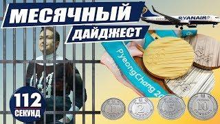 """Главные события марта – 2018. Видеодайджест """"112 секунд"""""""