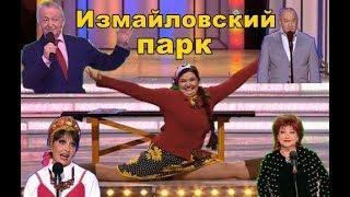 Измайловский парк 24.03.2018.Юмористический концерт.Юмор,анекдоты,пародии.