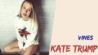 Катя Трамп [thekatetrump] - Подборка вайнов #10