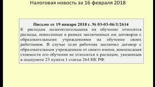 16022018 Налоговая новость о расходах на обучение работников / expenditure on training of employees