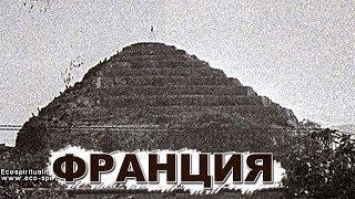 Древние пирамиды  Франции. Нам чего-то не договаривают...