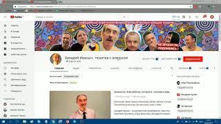 youtube разбор Каналов. Какой канал сделать. тематики youtube канала
