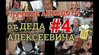 ЛУЧШИЕ АНЕКДОТЫ ОТ ДЕДА АЛЕКСЕЕВИЧА - 2018!!!!!!!
