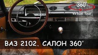 VR 360 Тур по ВАЗ 2102 с оригинальным салоном
