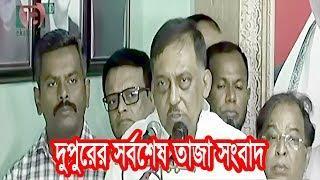 Bangla today news on March 23, 2018 Bangladesh latest news today ekattor bangla news all bangla news