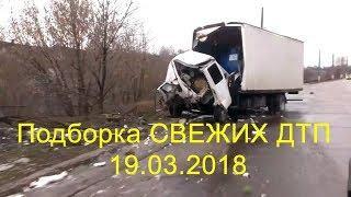 Подборка СВЕЖИХ аварий и ДТП от 19.03.2018
