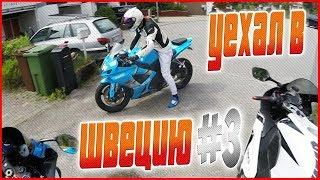 Уехал в Швецию на СПОРТБАЙКЕ . Грув Стрит GTA 5-My Name is BORISS #3