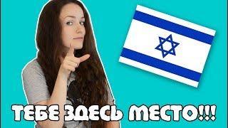 10 типов людей, которым СТОИТ переехать в ИЗРАИЛЬ!