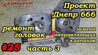 Проект Днепр 666: #25 Ремонт головок Днепра: замена направляющих клапанов от ВАЗ