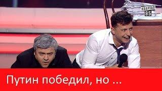 Путин победил, но не везде