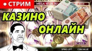 КАЗИНО ВУЛКАН.